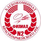 Филиал №2 «Хлебокомбинат» Красноармейского райпотребсоюза