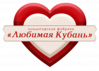 ООО «Кондитерская фабрика «Любимая Кубань»