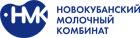 ООО «Новокубанский молочный комбинат»