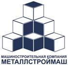 ООО Машиностроительная компания «МЕТАЛЛСТРОЙМАШ»