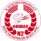 Филиал №2 «Хлебокомбинат» Красноармейского райпотребсоюза, ИНН 2336001676