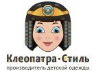 ООО «Клеопатра-Стиль»
