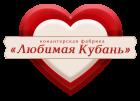 Общество с ограниченной ответственностью «Кондитерская фабрика «Любимая Кубань», ИНН 2312100580