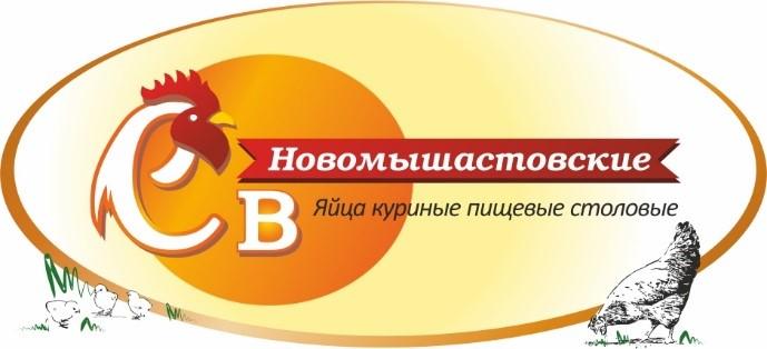 Общество с ограниченной ответственностью «Новомышастовская птицефабрика», ИНН 2336023951