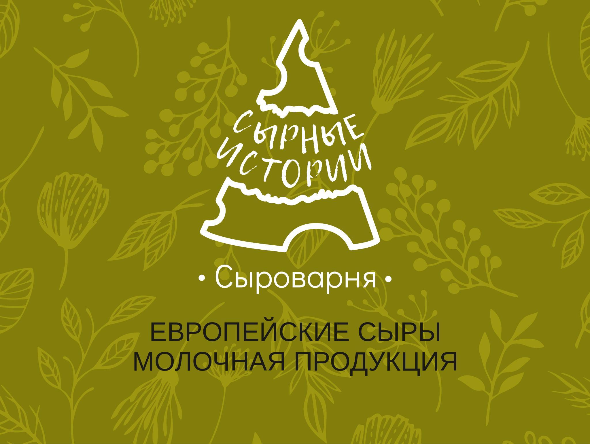 Сельскохозяйственный потребительский сбытовой кооператив «Сырные истории», ИНН 2323026419