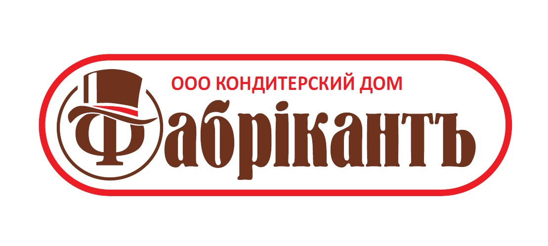 Общество с ограниченной ответственностью Кондитерский дом «Фабрикантъ», ИНН 2372005669