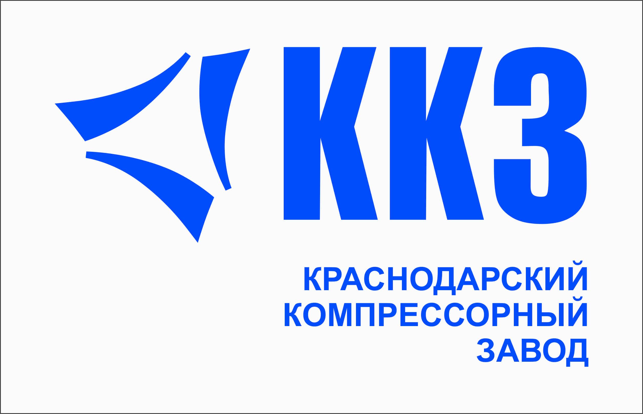 Общество с ограниченной ответственностью «Краснодарский Компрессорный завод», ИНН 2311112293